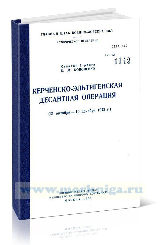 Керченско-Эльтигенская десантная операция (31 октября – 10 декабря 1943 г.)