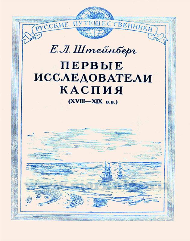 Первые исследователи Каспия (XVIII-XIX в.в.)