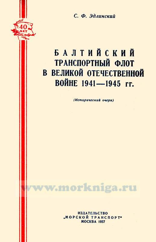 Балтийский транспортный флот в Великой Отечественной войне 1941-1945 гг.