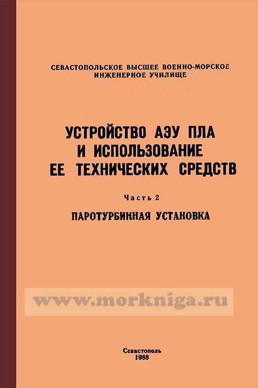 Устройство АЭУ ПЛА и использование технических средств. Часть 2. Паротурбинная установка