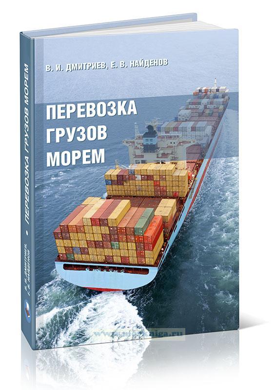 Перевозка грузов морем. Монография