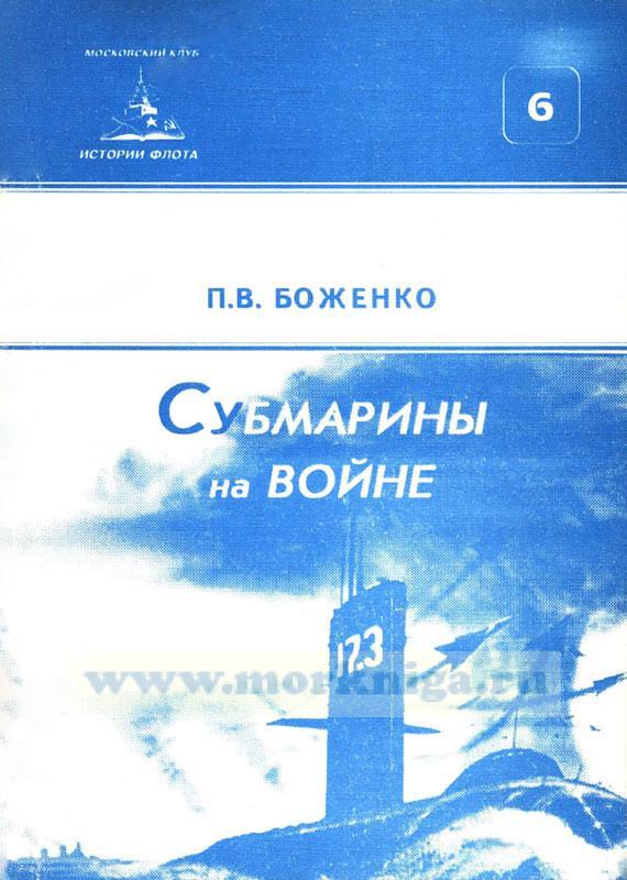 Субмарины на войне. Подводный сборник 6