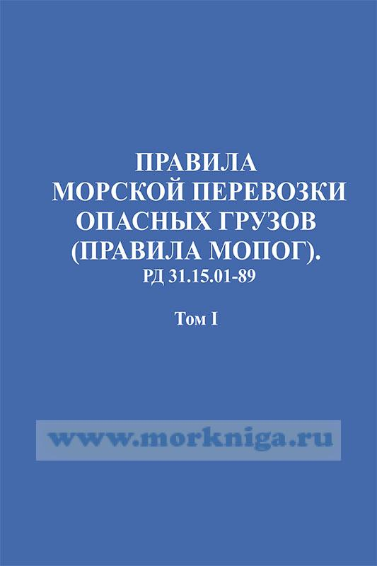 Правила морской перевозки опасных грузов (МОПОГ) РД 31.15.01-89  в 2-томах 2020 год. Последняя редакция