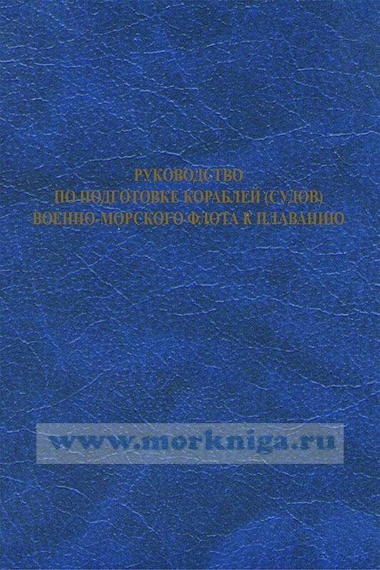 Руководство по подготовке кораблей (судов) Военно-Морского Флота к плаванию