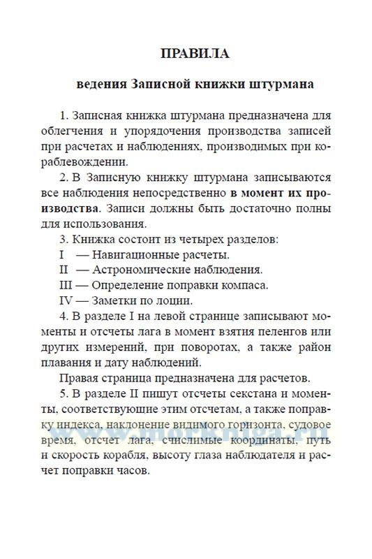 Записная книжка штурмана (ЗКШ). Форма Ш-18