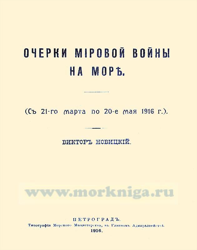 Очерки мировой войны на море. (С 21-го марта по 20-е мая 1916 г.)