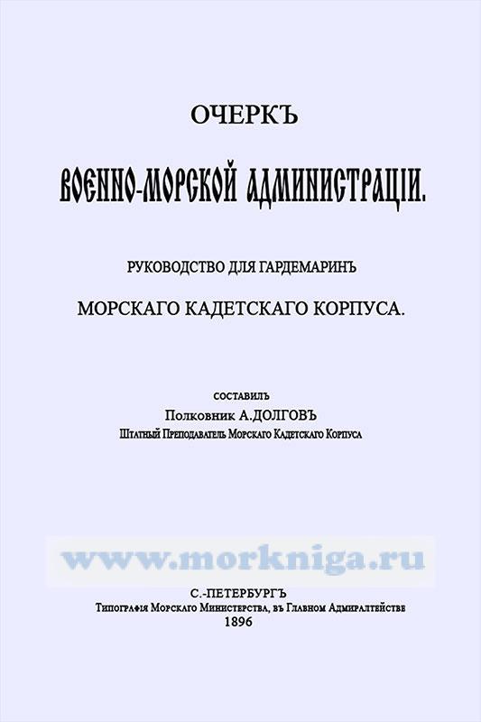 Очерк военно-морской администрации. Руководство для гардемарин Морского кадетского корпуса