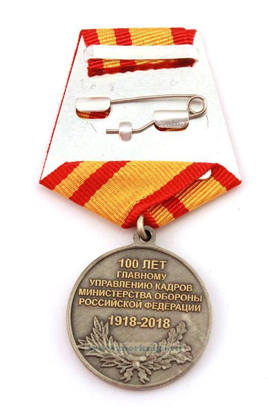 """Медаль """"Главное управление кадров. 100 лет. 1918-2018"""" в пластиковом футляре"""