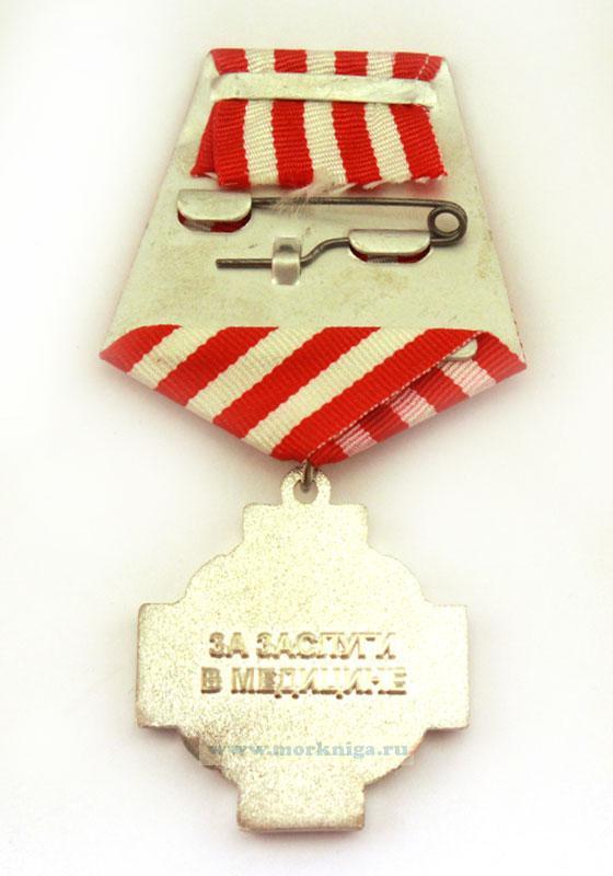 """Медаль """"За заслуги в медицине"""" с удостоверением"""