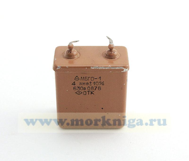 Конденсатор МБГО-1 4 мкФ 630В 10%