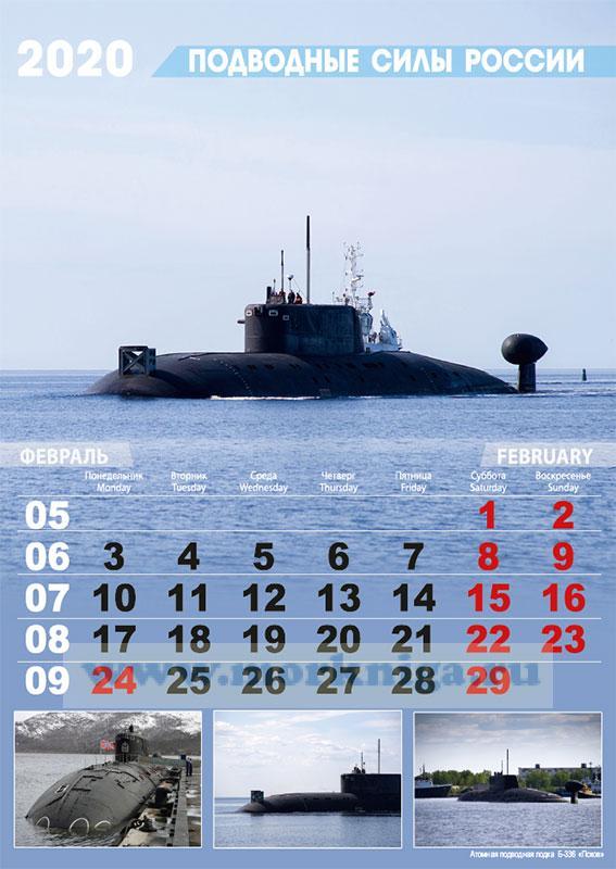 Календарь настенный, перекидной Подводные силы России на 2020 год
