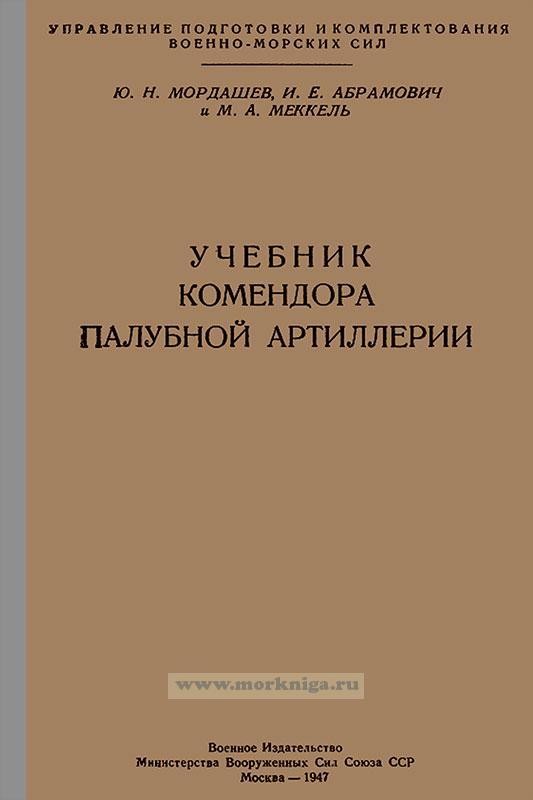 Учебник комендора палубной артиллерии