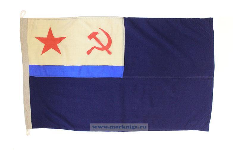 Флаг вспомогательных судов ВМФ СССР