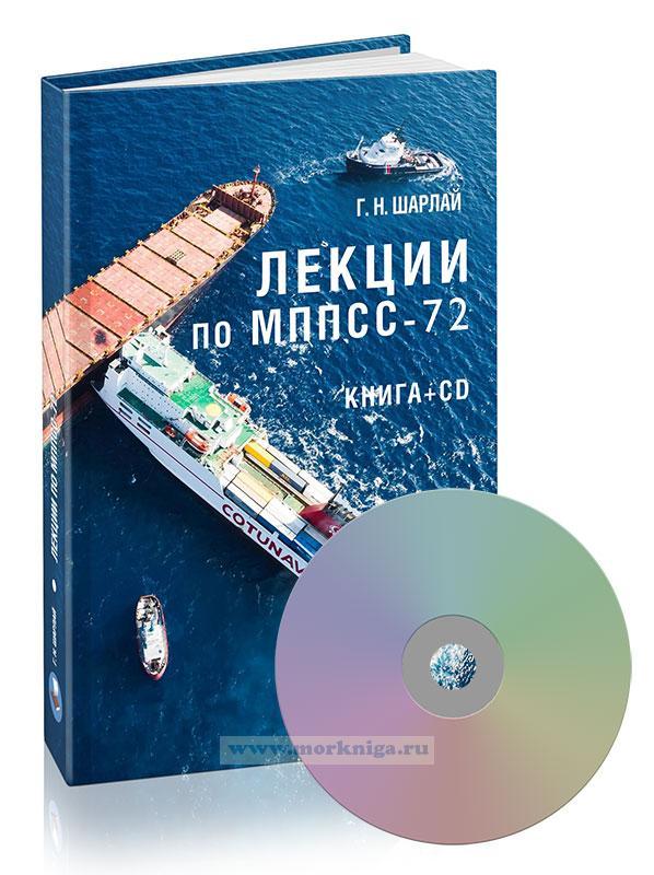 Лекции по МППСС-72 (Книга + CD)