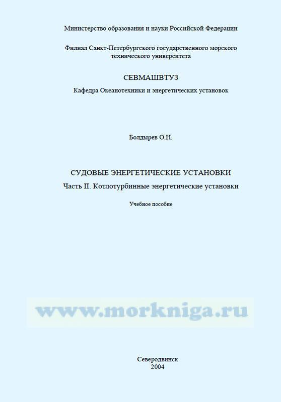 Судовые энергетические установки. Часть II. Котлотурбинные энергетические установки. Учебное пособие