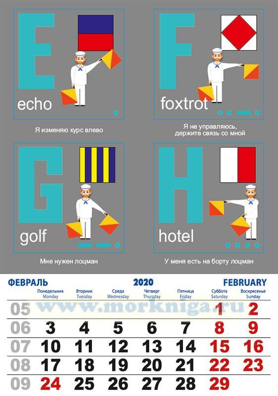 """Календарь настенный, перекидной """"Фонетические семафорные сигналы, флаги и коды"""" 2020"""