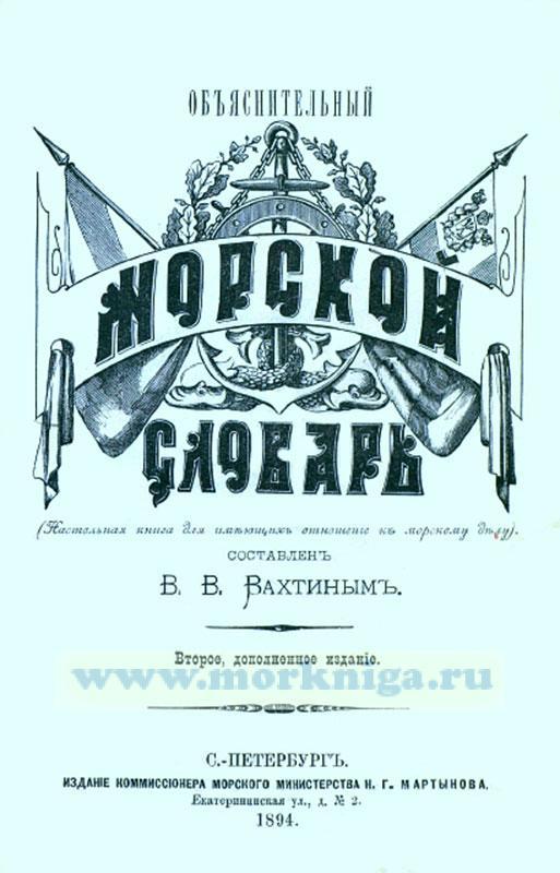 Объяснительный морской словарь
