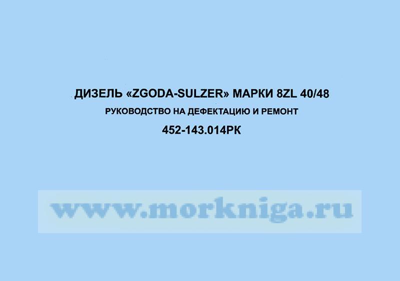 """Дизель """"ZGODA-SULZER"""" марки 8ZL 40/48. Руководство на дефектацию и ремонт. 452-143.014РК"""