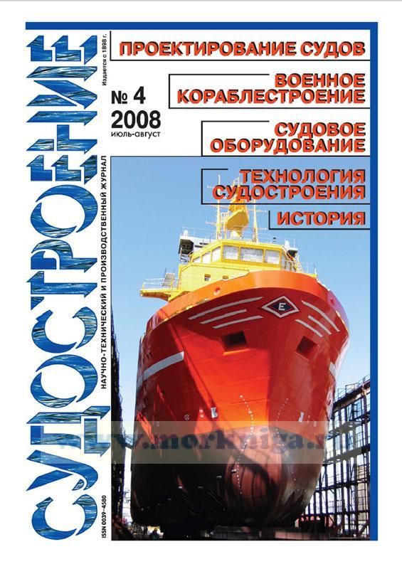 """Журнал """"Судостроение"""" № 4/2008"""