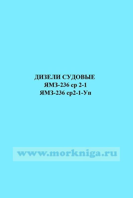 Дизели судовые ЯМЗ-236 ср 2-1, ЯМЗ-236 ср 2-1-Уп. Техническое описание, инструкция о эксплуатации, инструкция по техническому обслуживанию