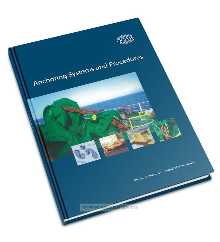 Anchoring Systems and Procedures. Якорные системы и процедуры
