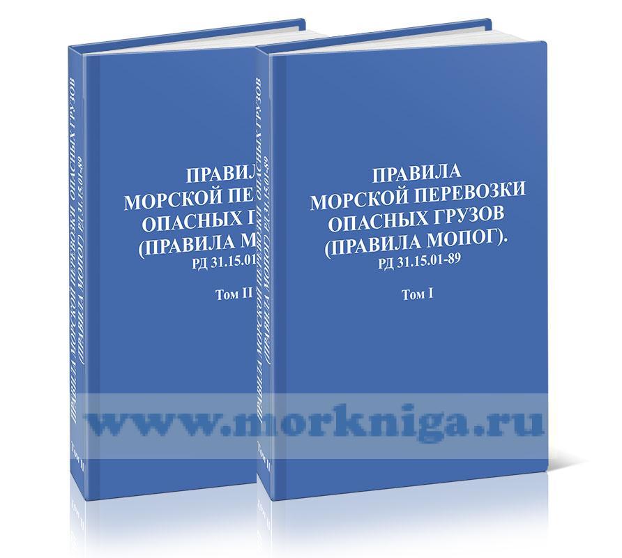 Правила морской перевозки опасных грузов (МОПОГ) РД 31.15.01-89  в 2-томах 2021 год. Последняя редакция