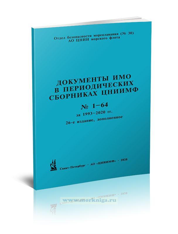 Документы ИМО в периодических сборниках ЦНИИМФ