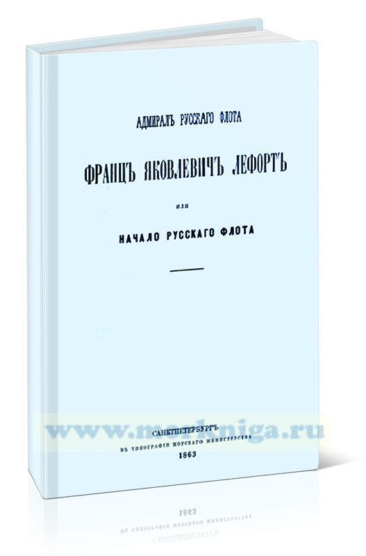 Адмирал русского флота Франц Яковлевич Лефорт, или начало русского флота