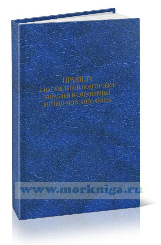 Правила спасательной подготовки кораблей и соединений Военно-Морского Флота