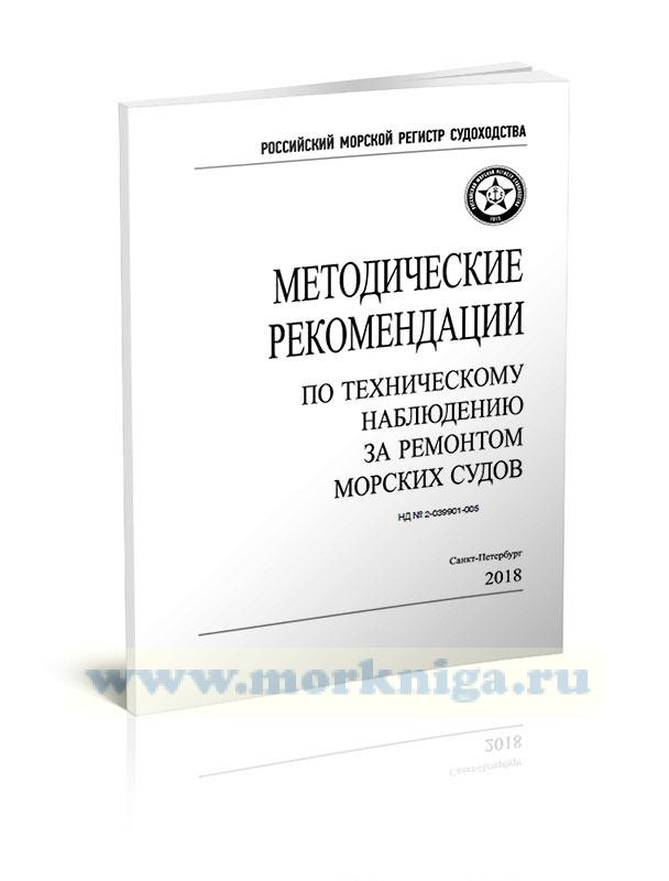 НД 2-039901-005 Методические рекомендации по техническому наблюдению за ремонтом морских судов