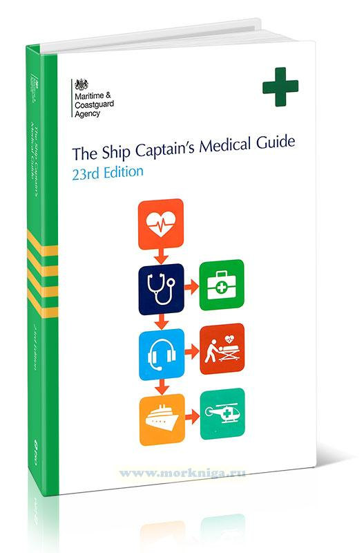 The Ship Captain's Medical Guide. Медицинский справочник капитана