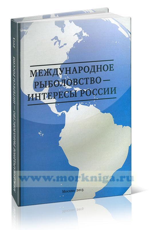 Международное рыболовство - интересы России