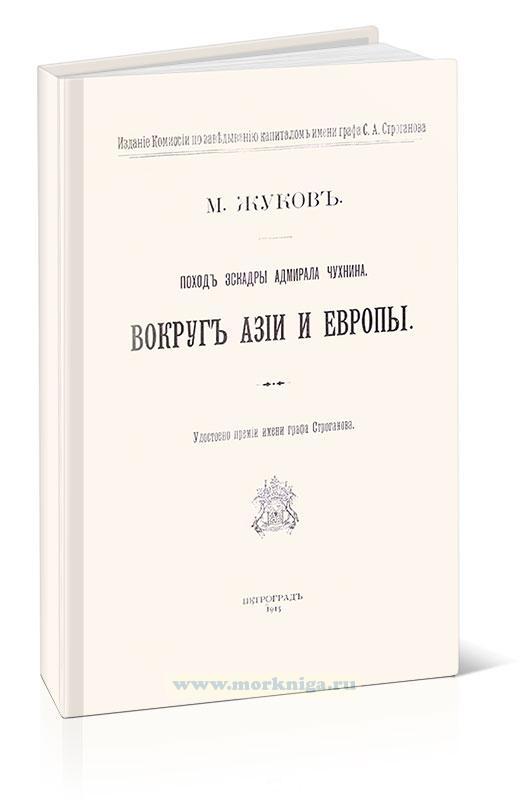 Поход эскадры адмирала Чухнина. Вокруг Азии и Европы