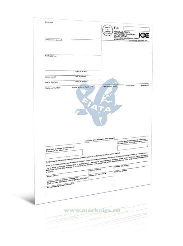 Мультимодальный коносамент ФИАТА - FBL Negotiable FIATA Multimodal Transport Bill of Lading