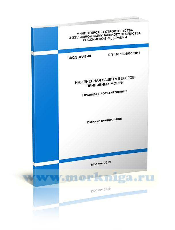 СП 416.1325800.2018 Инженерная защита берегов приливных морей. Правила проектирования 2020 год. Последняя редакция