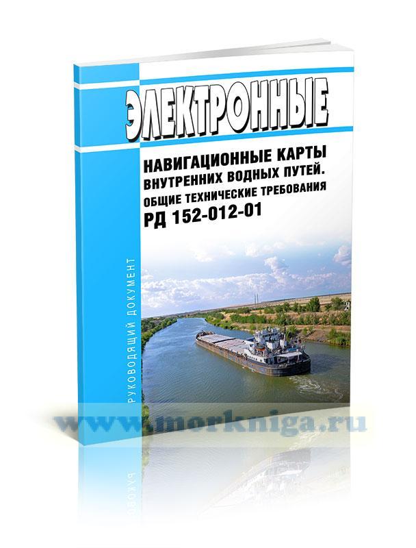 РД 152-012-01 Электронные навигационные карты внутренних водных путей. Общие технические требования 2020 год. Последняя редакция