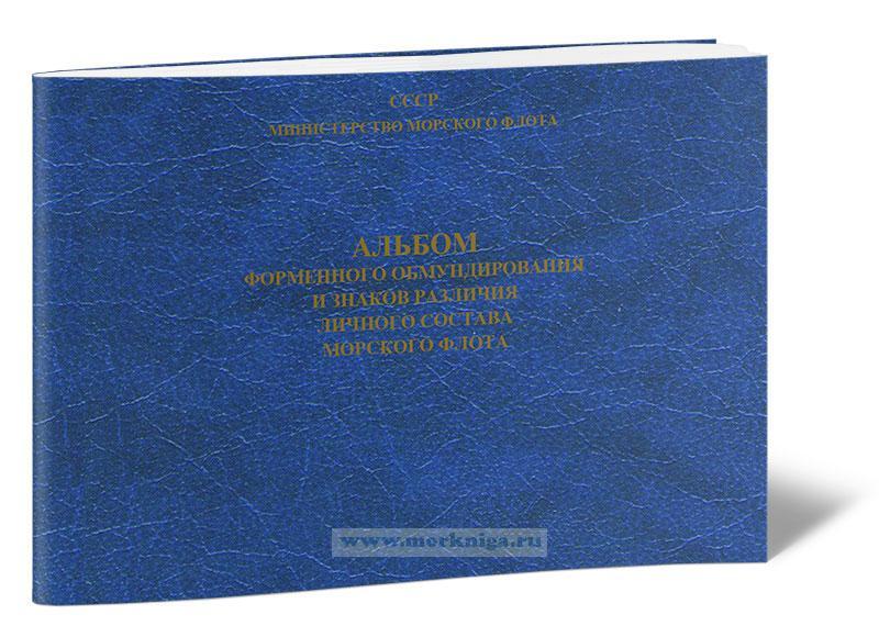 Альбом форменного обмундирования и знаков различия личного состава морского флота