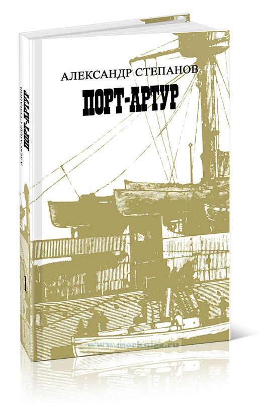 Порт-Артур. В 2-х томах