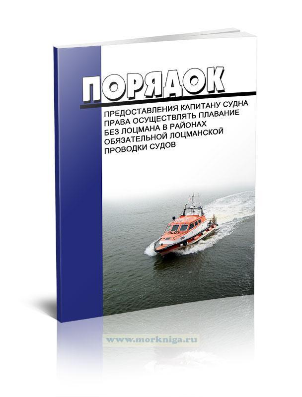Порядок предоставления капитану судна права осуществлять плавание без лоцмана в районах обязательной лоцманской проводки судов 2020 год. Последняя редакция