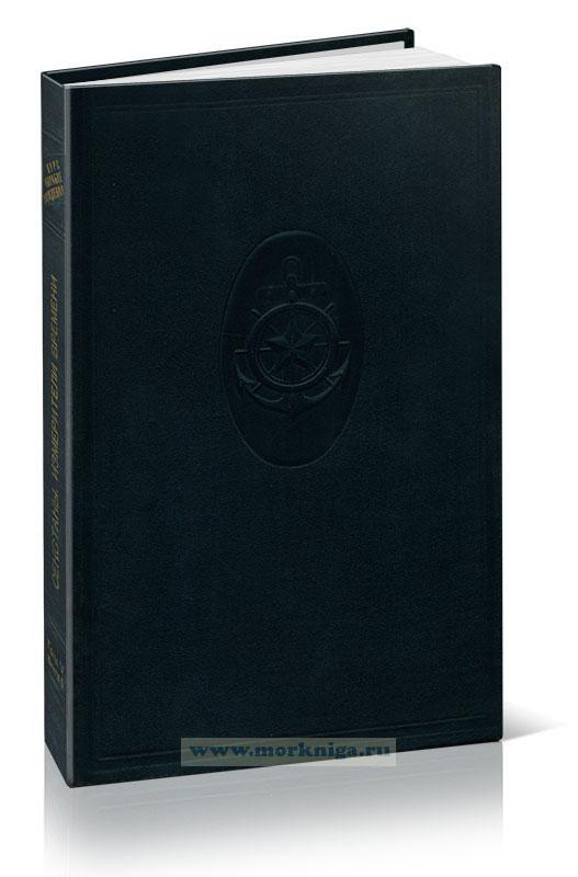 Курс Кораблевождения. Том V. Книга 6. Секстаны. Измерители времени