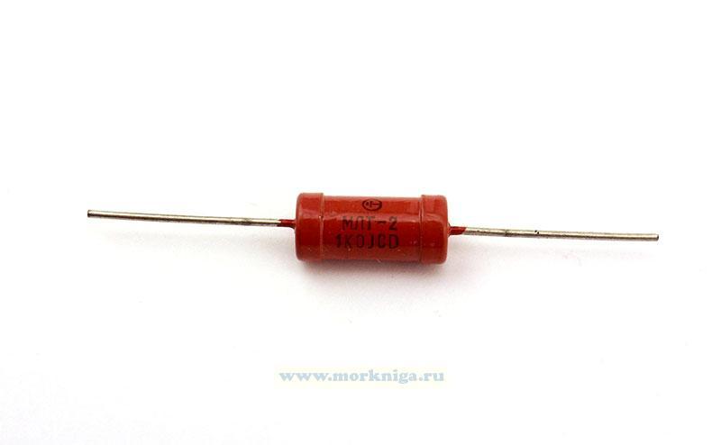 Резистор МЛТ-2 в ассортименте