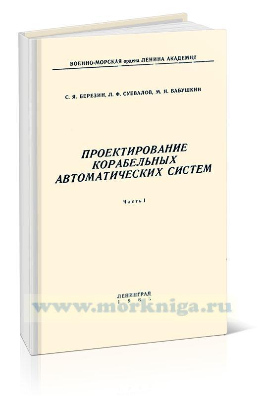 Проектирование корабельных автоматических систем. Часть I. Общие методы проектирования систем автоматического регулирования