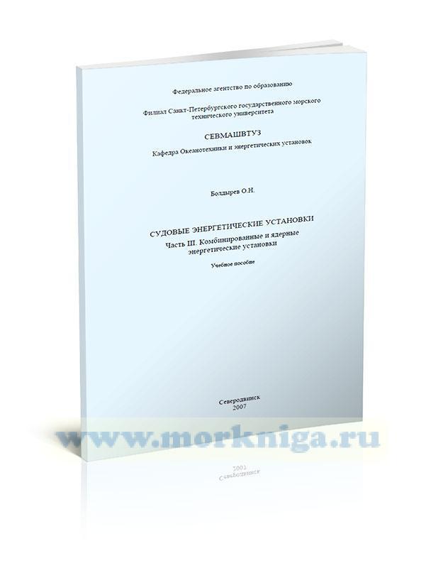 Судовые энергетические установки. Часть III. Комбинированные и ядерные энергетические установки