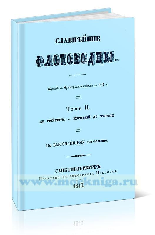 Славнейшие флотоводцы. Том II. Де Рюйтер. Корнелий де Тромп