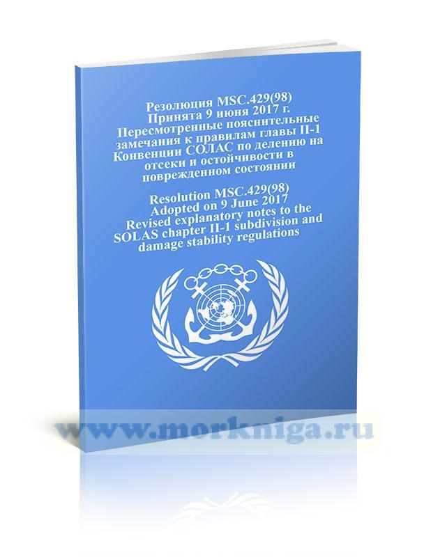 Резолюция MSC.429(98) Пересмотренные пояснительные замечания к правилам главы II-1 Конвенции СОЛАС по делению на отсеки и остойчивости в поврежденном состоянии