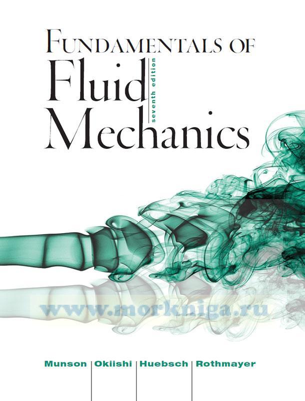 Fundamentals of Fluid Mechanics. Seventh Edition. Основы гидромеханики. Седьмое издание