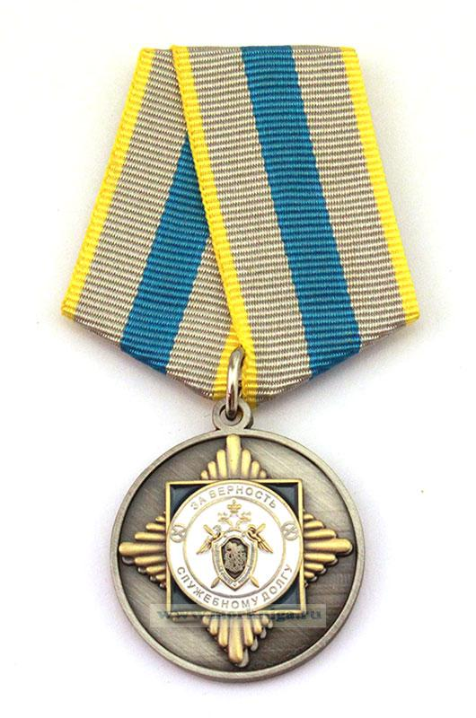 """Медаль """"За верность служебному долгу. Служа закону - служим Отечеству"""" в пластиковом футляре"""