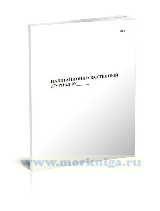Навигационно-вахтенный журнал (Форма Ш-3)