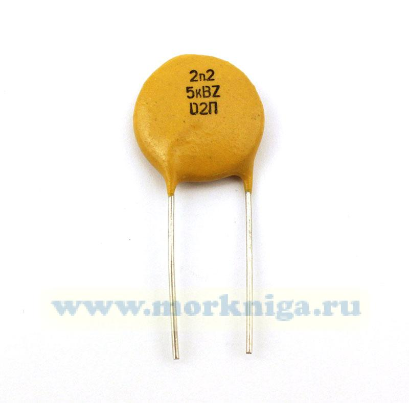 Конденсатор К15-5 2200 пФ 5 кВ