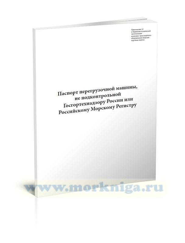 Паспорт перегрузочной машины, не подконтрольной Госгортехнадзору России или Российскому Морскому Регистру Судоходства